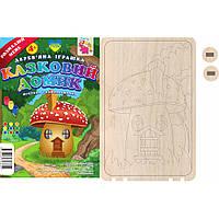Дерев'яна іграшка яскрава розмальовочка : Казковий домик (у)