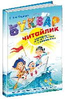 Буквар Читайлик. Василь Федієнко.