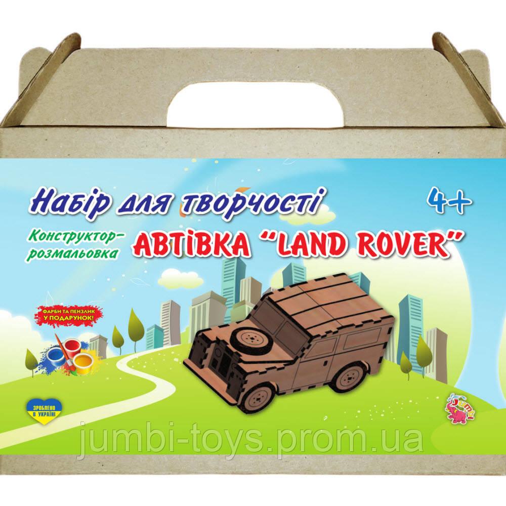 "Конструктор-розмальовка: Автівка ""Land Rover"""