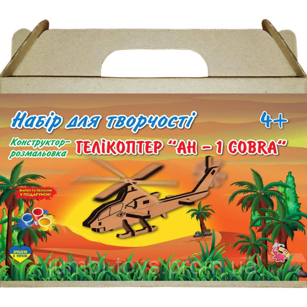"""Конструктор-розмальовка: Гелікоптер """"АН-1 COBRA"""""""