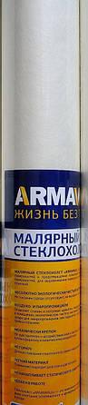 Стеклохолст ARMAWALL Pure безформальдегидный