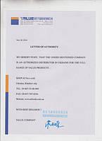 Сертификат Value для Украины