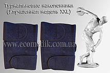 Турмалиновые китайские наколенники XL (прогревающие)