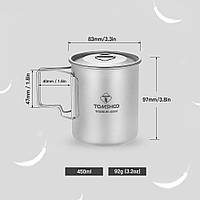Титановая чашка с крышкой TOMSHOO ТITANIUM 450мл