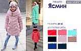 Ясмин - зимнее пальто для девочки Новая коллекция зима Nui very, р 116 - 158, фото 5