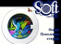 """НОВЫЕ Жидкие средства для стирки ТМ""""Soft"""" . Удобно и эффективно!"""