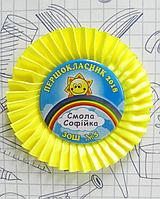 """Закатной значок круглый """"Першокласник"""" на желтой розетке"""