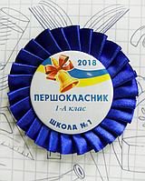 """Закатной значок круглый """"Першокласник"""" на синей розетке"""