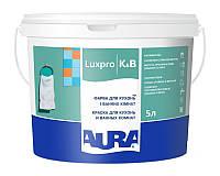 Краска для влажных помещений AURA LUX PRO K&B антисептическая 5л