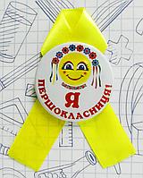 """Закатной значок круглый """"Я першокласниця"""" на желтой ленточке"""