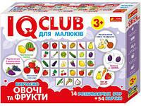 """Обучающие пазлы IQ-club для малышей """"Овочі та фрукти"""" (укр) 13203004У"""