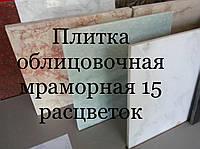 Плитка мраморная итальянская , город Киев  Плитка мраморная перламутровая, белая , черная, коричневая, зеленая