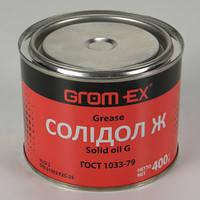 Солидол - Ж Grom-ex 0,4кг