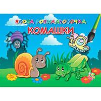"""Водные расскраски """"Комашки"""" укр VR 16021603 (30)"""