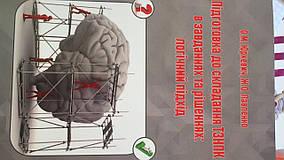 Підготовка до складання ТЗНПК в завданнях та рішеннях: логічний підхід. Юркевич О.М., Павленко Ж.О.