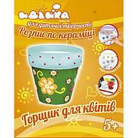Набор для творчества Роспись по керамике Копилка Горшочек для цветов