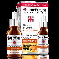 Регенерирующий курс с витамином C DermoFuture 20 мл