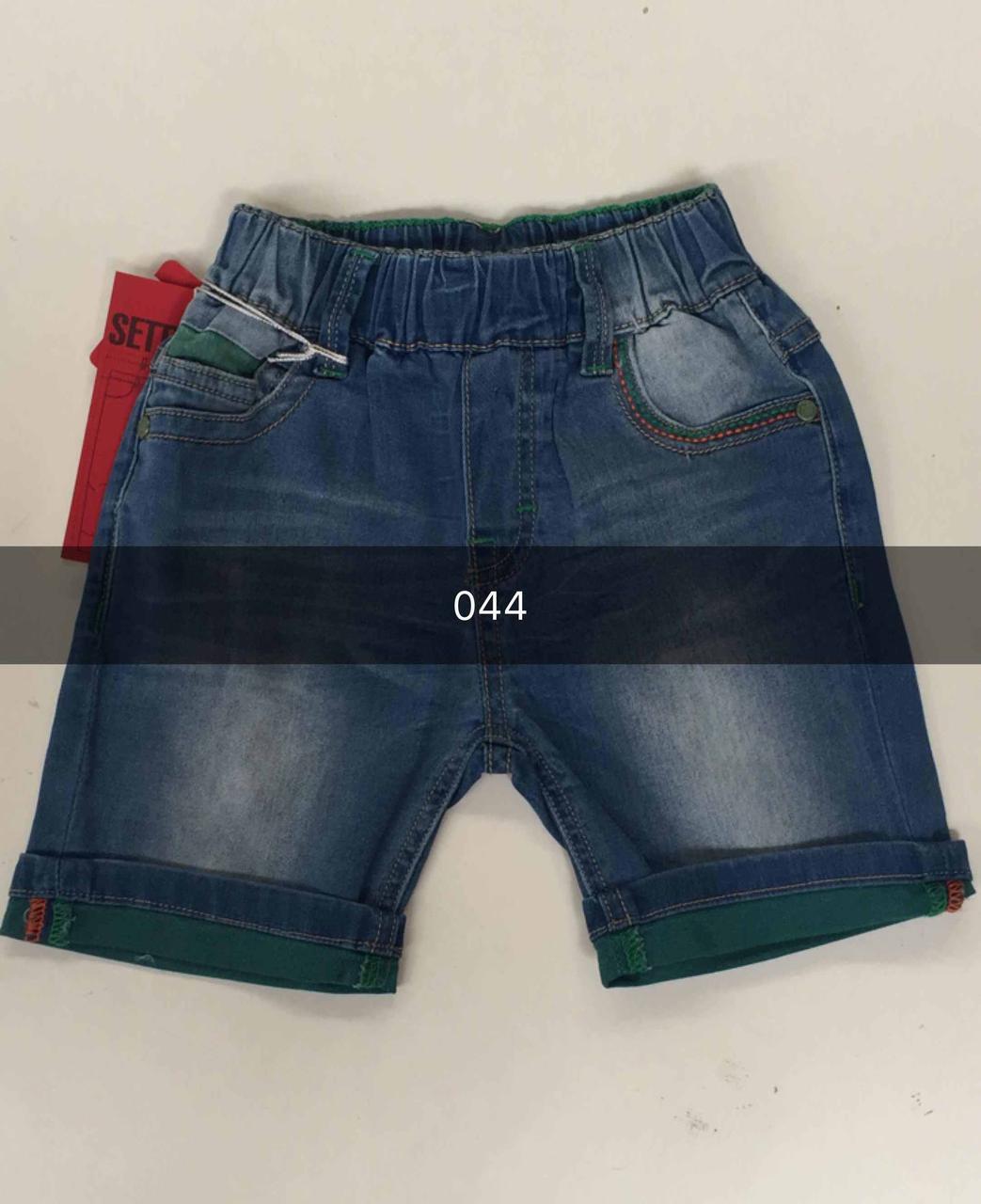 Джинсовые шорты для мальчиков Setty Koop 1-5 лет