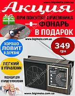 Качественный FM приемник для дедушки, с мощным приемом,встроенным аккумулятором и поддержкой USB,Rx-9933.