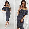 Облегающее платье миди с открытыми плечами и двойным воланом (в расцветках) 18339PL