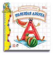 Книжка Полезная азбука (р)