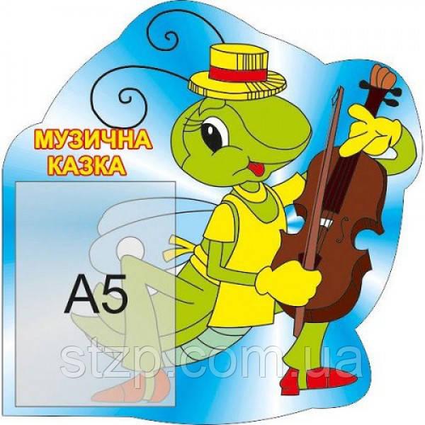 Стенд Для музыкального зала (карман А5)