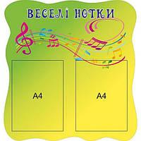 Стенд Для музыкального зала (2 кармана)