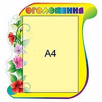 Стенд Объявление с маками карман А4