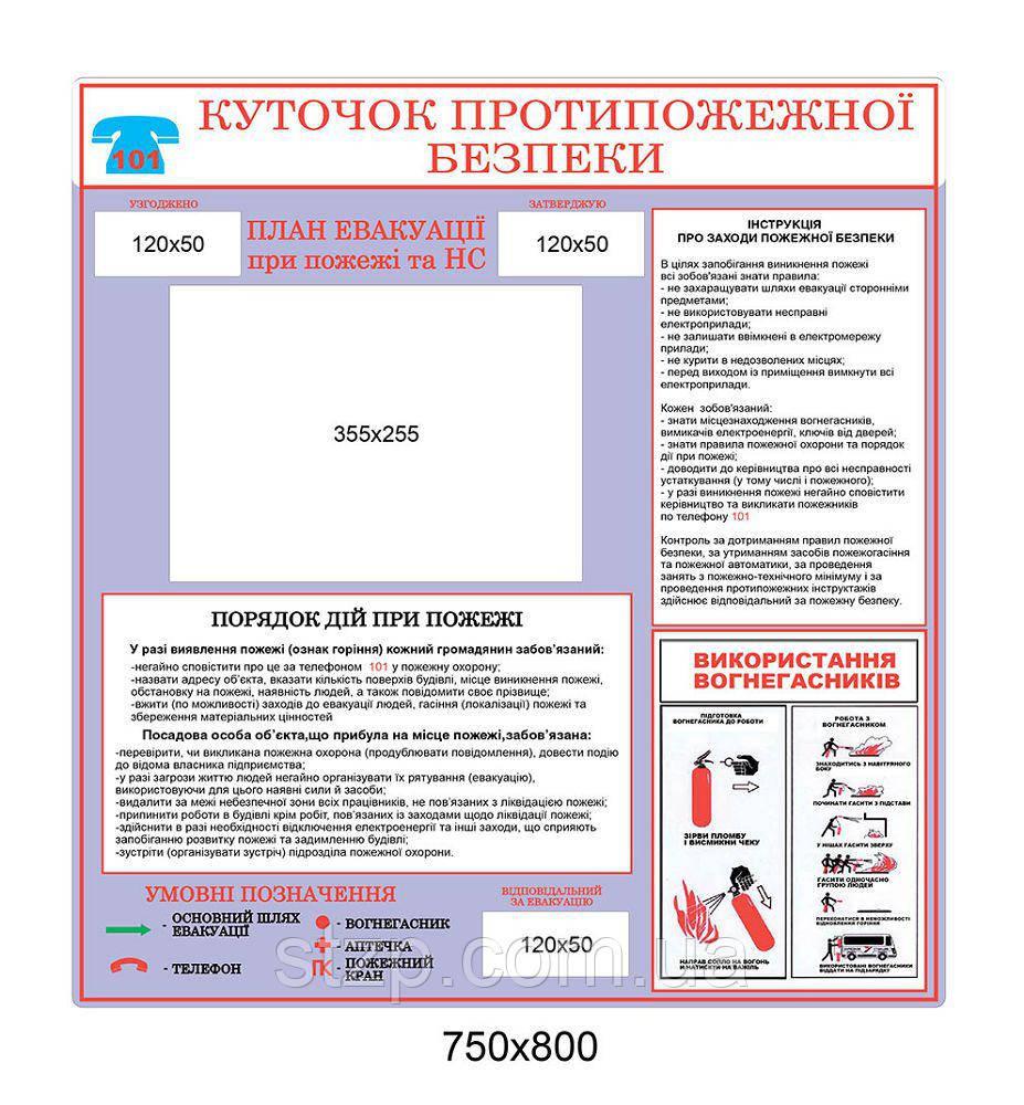 Cтенд Противопожарная безопасность (фиолетовый)