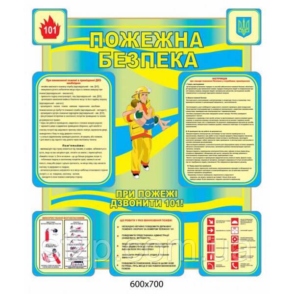 Стенд Пожарная безопасность (желто-синий)