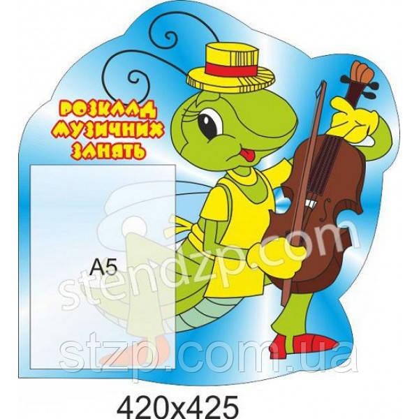 Стенд Расписание музыкальных занятий