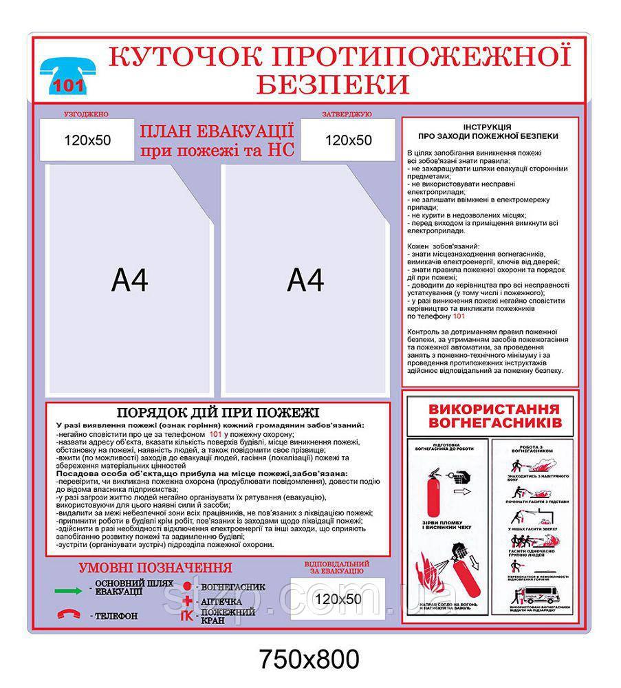 Стенд Уголок противопожарной безопасности (2 кармана А4)