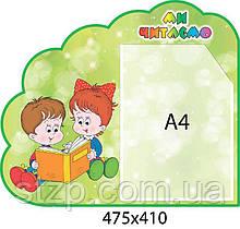 Стенд Мы изучаем Детки (А4)