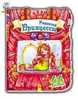 Чудовий рюкзачок: Рюкзачок принцессы (р)