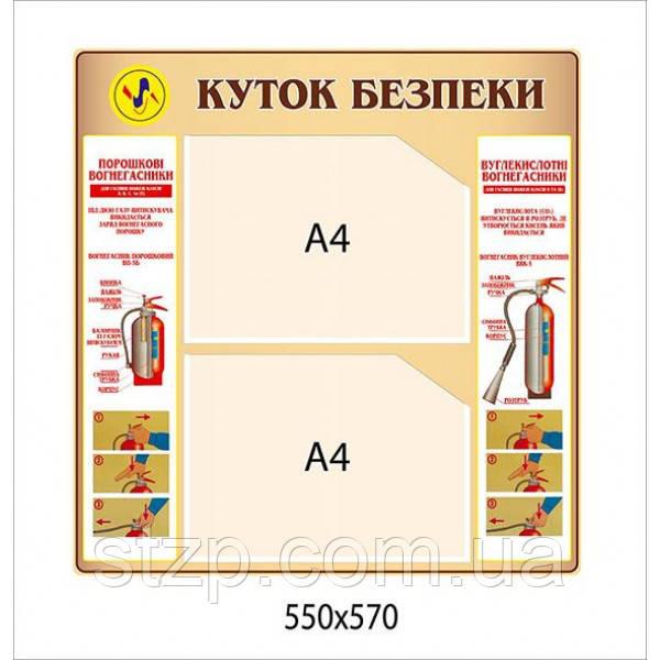 Стенд Куточок безпеки (2 кишені А4)