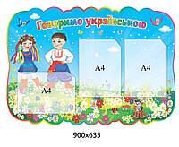 Стенд  Говорим на украинском языке Казачата
