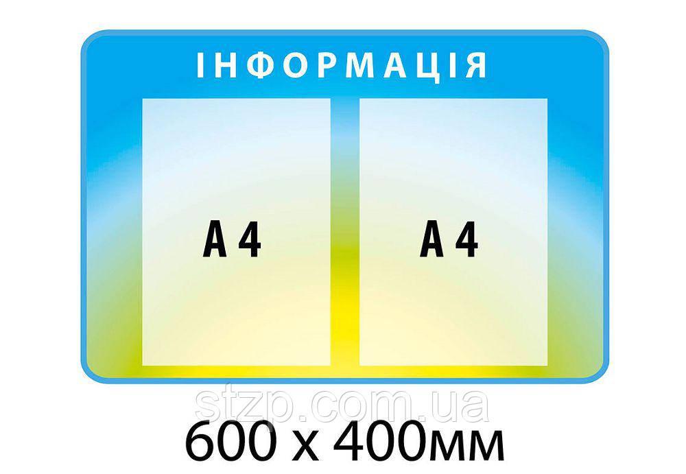 Стенд Информация (желто-голубой)