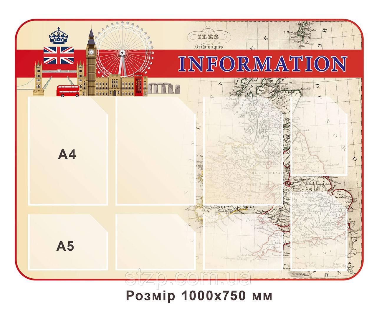 Информационный стенд для кабинета английского языка (бежевый фон)