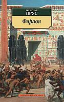 Фараон (а-к).  Б. Прус