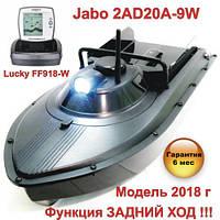 Кораблик для прикормки JABO 2AD20А-9W с эхолотом Lucky FF918W и функцией задний ход модель 2018 г