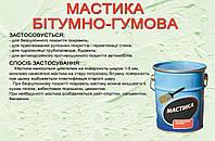 Мастика 25 кг. битумная, битумно-резиновая для гидроизоляции / ремонта кровли