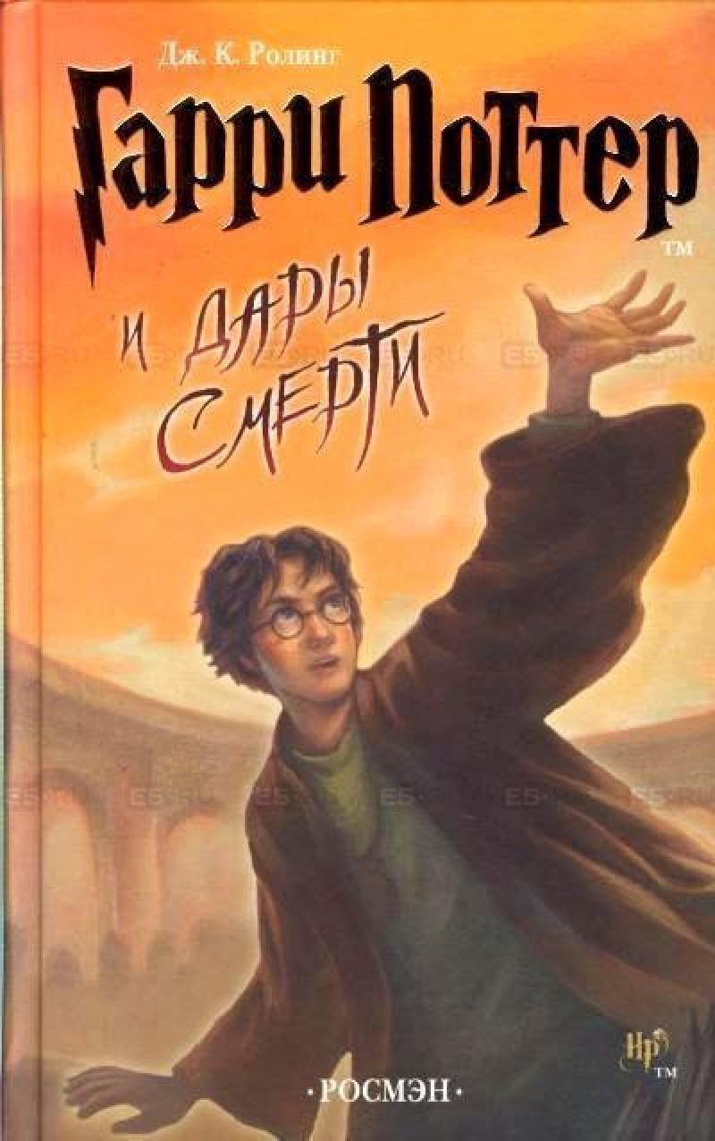 Книга «Роулинг Дж. Гарри Поттер и дары смерти» купить в ...