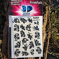 Слайдер дизайн dream nails водные наклейки для ногтей 3d