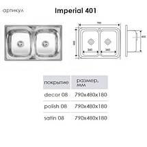 Кухонная мойка Imperial из нержавеющей стали 401 satin 08mm, фото 2