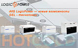 Акумулятор мультигелевый LogicPower LP-MG 12V 100 AH, фото 2