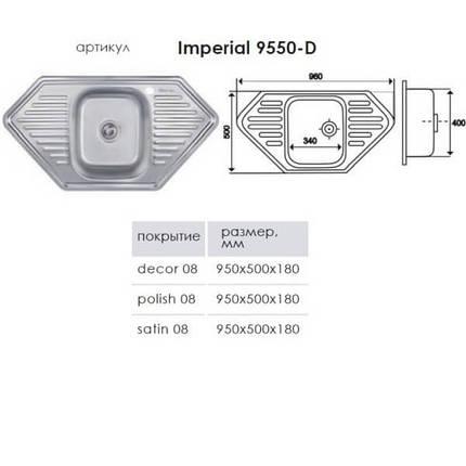 Мойка из нержавеющей стали Imperial 9559-D SATIN 08mm, фото 2