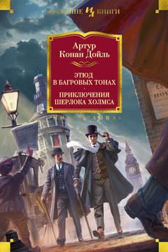 """А.К. Дойль """"Этюд в багровых тонах. Приключения Шерлока Холмса"""" (с иллюстрациями, подарочное издание)"""