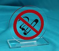 """Настольная табличка """"не курить"""""""