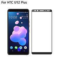 Защитное стекло с рамкой для HTC U12 Plus