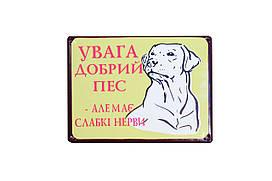Табличка  ProfitM Увага Добрий Пес  200х300 №1
